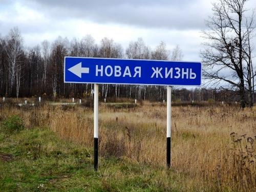 сайт программы переселения в россию